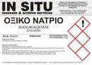 ΟΞΙΚΟ ΝΑΤΡΙΟ