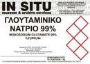 ΓΛΟΥΤΑΜΙΝΙΚΟ ΝΑΤΡΙΟ