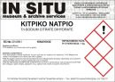 ΚΙΤΡΙΚΟ ΝΑΤΡΙΟ